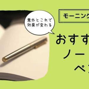 モーニングページに適したノートとペンを紹介します