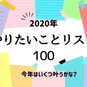 【2020年】やりたいことリスト100を作りました