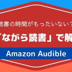 読書の時間がもったいない?それなら「ながら読書」で解決!~Amazon Audible(オーディブル)のすすめ~
