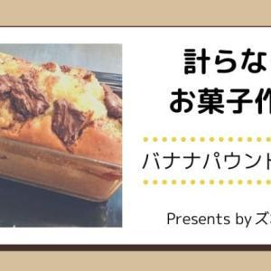 計らないお菓子作り【バナナパウンドケーキ】編