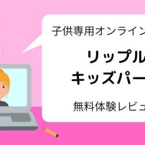 リップルキッズパークの無料体験レビュー~子供専用オンライン英会話スクール~