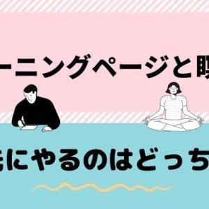 モーニングページと瞑想はどっちを先にやったらいいか。