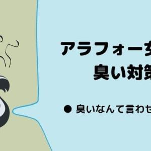 アラフォー女子の臭い対策【まとめ】