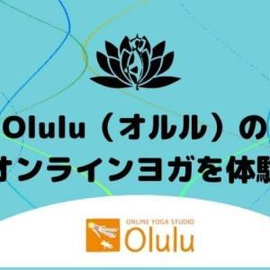 Olulu(オルル)のオンラインヨガを体験【口コミ】