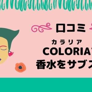 COLORIA(カラリア)で香水をサブスク【口コミ】