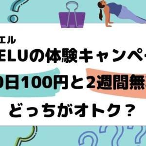 SOELU(ソエル)のヨガ体験レッスンは30日100円と2週間無料どっちがオトク?