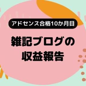 アドセンス(合格10か月目)とアフィリエイトの収益報告【雑記ブログ】