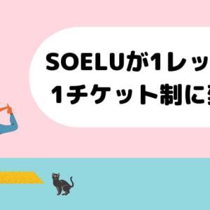 SOELU(ソエル)が1レッスン1チケット制に変更になったよ!