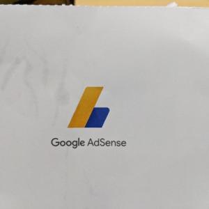 Google AdSense のPINコードがやっと届いた!!