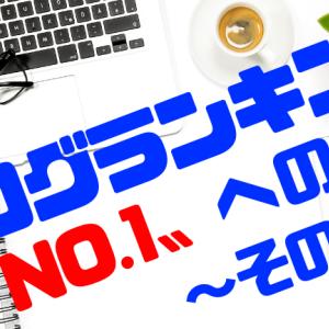 【40代からのブログ】ブログランキングに登録してみた!ランキング迷走を経て!