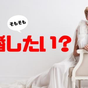 【脱婚活疲れ!】40代からの出会い「あなたは本当に結婚したい?」婚活の目的を考え直す。