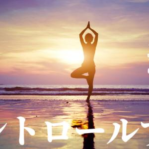 【セルフコントロール】40代から人生をよりよく生きるために重要なのは自己コントロール力