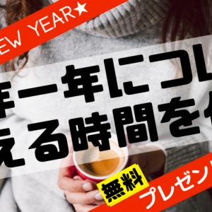 【無料プレゼントあり!】新年に自分についてしっかりと考える時間をとるといいことがある!