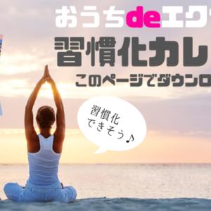 【特別プレゼント!】おうちでエクササイズ〝習慣化カレンダー〟〈2月・3月〉PDFダウンロードできる!