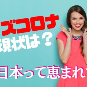 【ウィズコロナの現状】実は日本は恵まれてる?世界と比較してわかるコロナ禍の現状を考えてみた。