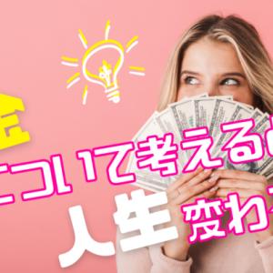 【お金の3つの使い方】消費・浪費・投資のバランスを考えると、人生変わる!?