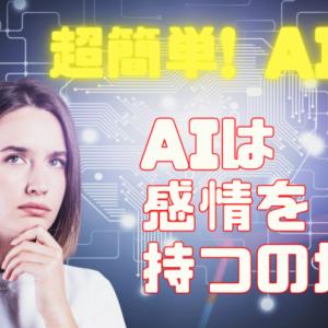 【超簡単!AI入門】AIが人間を超える?AIは感情を持つことができるのか?これを知れば未来がわかる