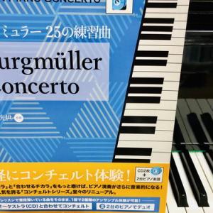 ブルグミュラーの25の練習曲、コンチェルト気分で。