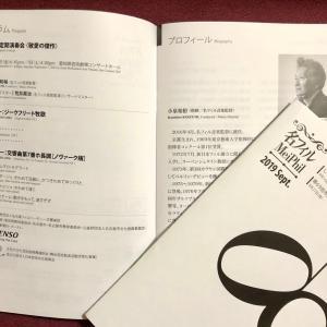 愛知県芸術劇場コンサートホール、オーケストラを真横から鑑賞