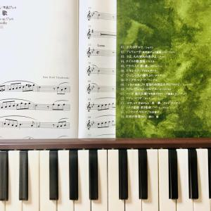 鍵盤ハーモニカの楽譜を買って練習中。