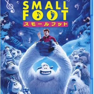 スモールフット Smallfoot.(2018)[アメリカ]