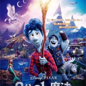 ディズニー&ピクサー『2分の1の魔法』8月21日に日本公開へ!