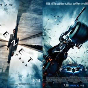 『ダークナイト』IMAX&4D版、7月10日から緊急公開!『TENET テネット』プロローグ映像も