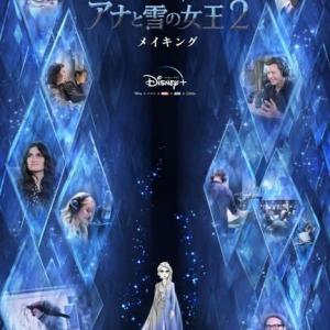 『アナと雪の女王2』誕生の裏側!Disney+メイキングシリーズが7月3日配信スタート