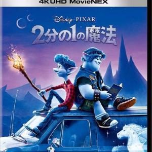 2分の1の魔法 DVD&Blu-ray&UHD 2020年12月16日発売