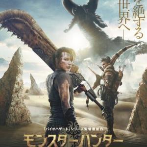 ハリウッド版『モンスターハンター』来年3月26日公開決定!