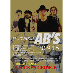 11/5  神戸チキンジョージ AB'sライブレポート