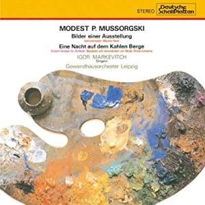 ムソルグスキー 展覧会の絵 禿山の一夜/マルケヴィッチ指揮 ゲバントハウス管弦楽壇