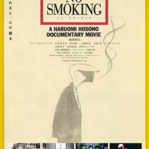 映画 NO  SMOKING/主演 細野春臣
