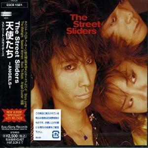 天使たち/ストリートスライダーズ