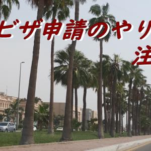 サウジアラビア観光ビザオンライン(evisa)申請方法と注意点