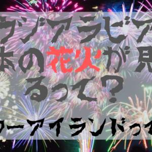 サウジアラビア建国記念日に、日本の花火がジェッダで開催なぜ? スターアイランドとは?