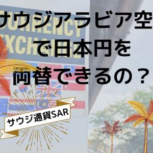 サウジアラビア空港で日本円は両替できるのか?|サウジの通貨単位は?