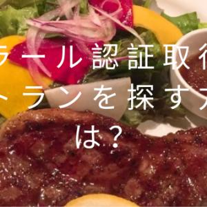 ハラール認証を取得している日本のレストランを探す方法は?