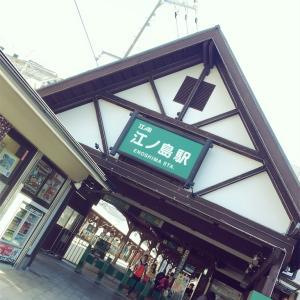 鎌倉と江ノ島