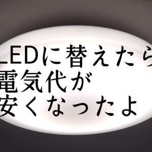家丸ごと蛍光灯からLED化したらどれ位電気代が変わるのか。