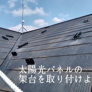 DIYで屋根に太陽光パネルの架台を取り付ける方法と架台の選び方。