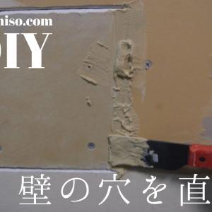 壁の穴をDIYで修理しよう。石膏ボードの部分張替えで元通りに。