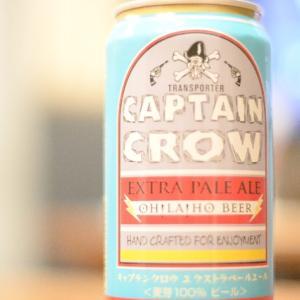 『ふるさと納税』信州OH!LA!HO BEER CAPTAIN CROW【Food(飲食)】