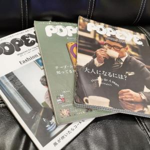 少し前の雑誌を読む「POPEYE」おすすめのバックナンバー