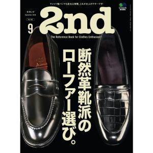 2nd「断然革靴派のローファー選び」を買って読んで楽しんで。