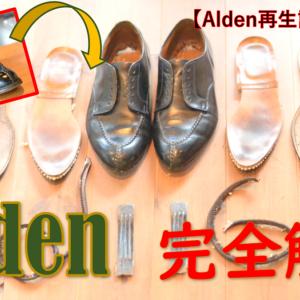 Sewn shoe-maker新作動画を作成しました【Alden再生計画】