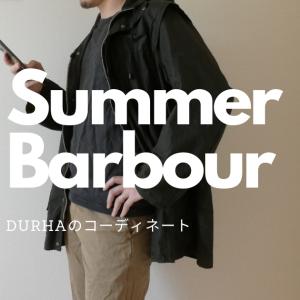 初夏のBarbour DURHAM(ダーハム、ダラム)を着る。