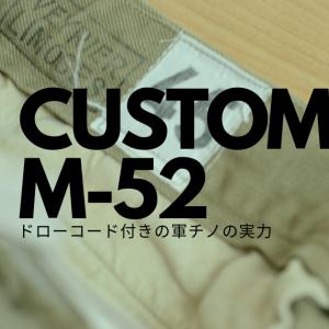 噂のM-52(フランス軍チノパン)のカスタムバージョン!