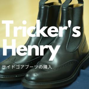 サイドゴアブーツ、便利です〜Tricker's(トリッカーズ)/ヘンリーの購入
