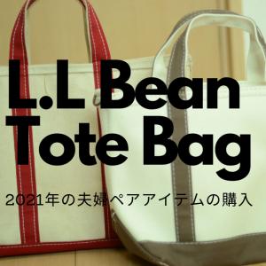 30代夫婦、今年のペアアイテムはL.L Beanのトート。